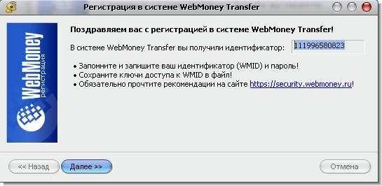 Создание кошелька в платежной системе WebMoney