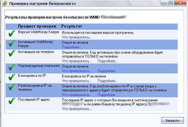 Безопасность Webmoney