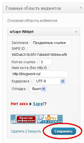 установка кода sape на wordpress