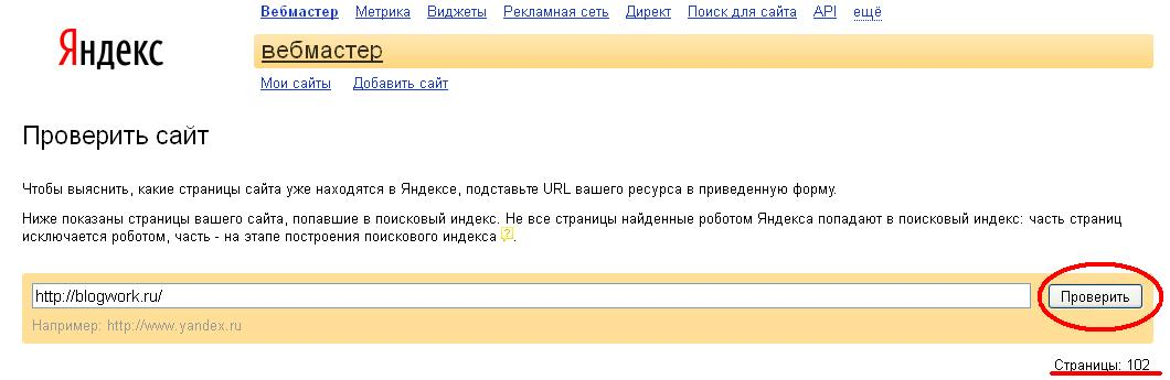 как узнать индексацию сайта в ¤ндексе