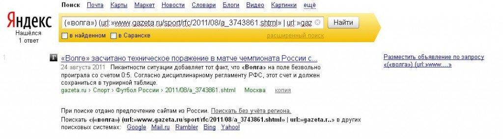 проверить индексацию ссылки