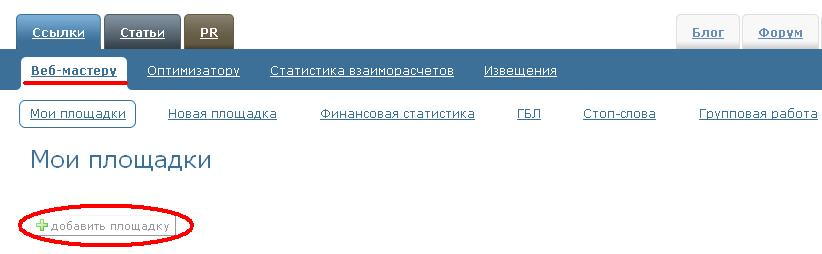 установить сапе на wordpress