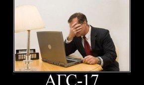 Как узнать сайт под АГС