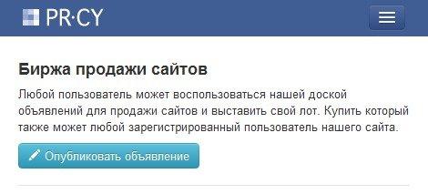 Биржа сайтов pr-cy.ru