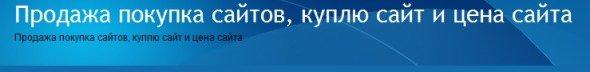 Сервис по выкупу сайтов sitenok.ru
