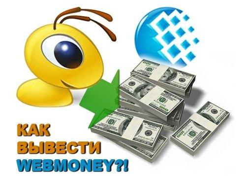Как обналичить деньги с webmoney