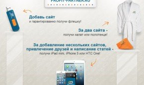 Витрина Profit-Partner
