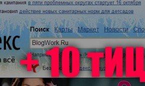 + 10 тИЦ