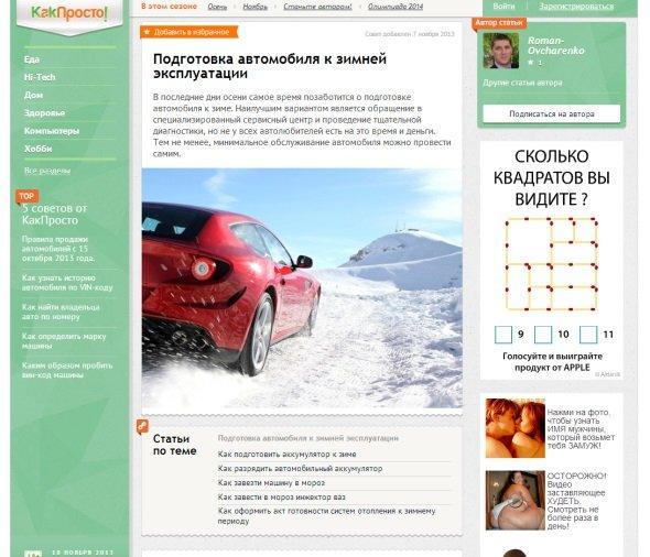 Оформление внутренней страницы сайта