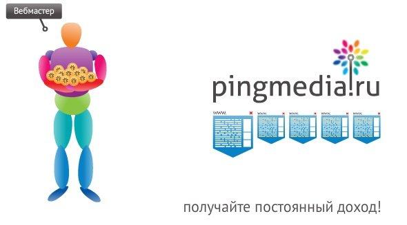 Доход с Pingmedia.ru