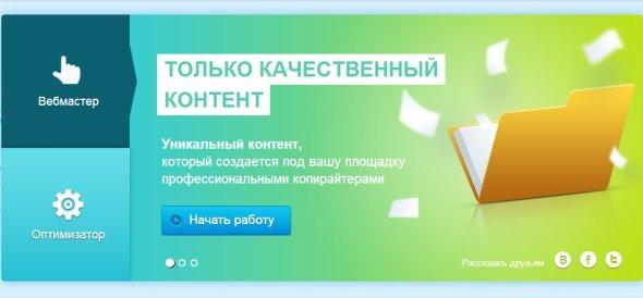 WebArtex для веб-мастера