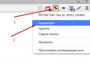 Кнопка RDS