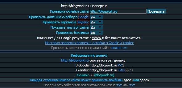 Сервис проверки зеркала сайта