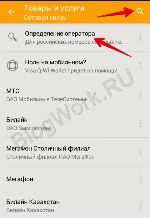 Можно искать оператора вручную, через иконку поиска, или автоматически