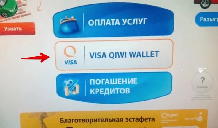 Как пополнить qiwi кошелек