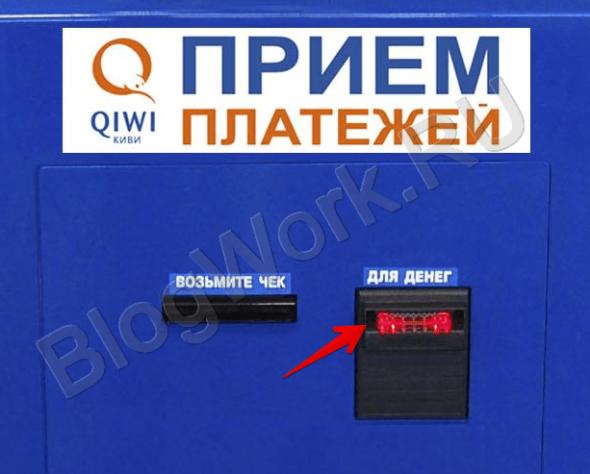 Когда секция подсвечивается зелёным, а не красным, терминал готов принять деньги