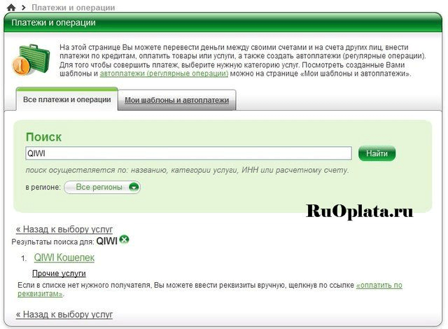 sberbank-krediti-fizicheskim-licam-procentnie-stavki-2016-kalkulyator