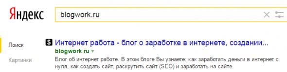 отображение фавикона в выдаче поисковой системы