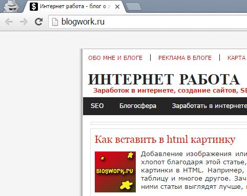 как выглядит favicon сайта во вкладке браузера