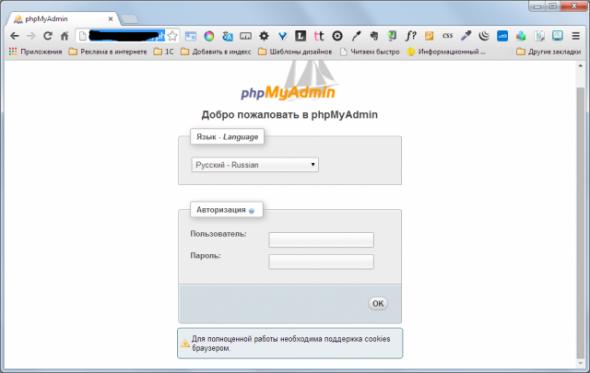 страница входа в phpmyadmin после успешной установки
