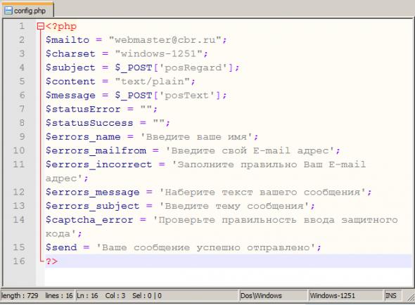 файл конфигурации для формы обратной связи