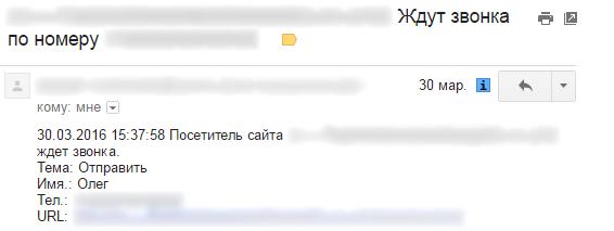 сообщение на email с контактами из формы обратной связи