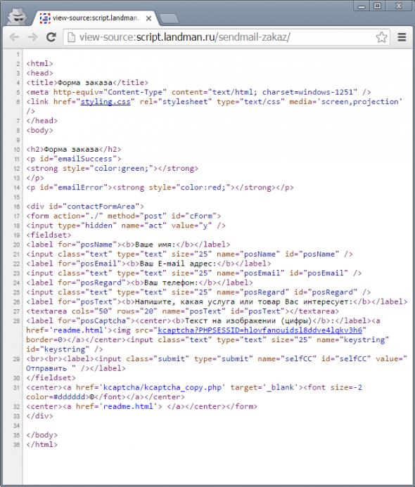 код для интеграции формы с сайтом