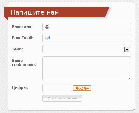 Как сделать обратная связь для сайта html все о vps хостинг реселлер