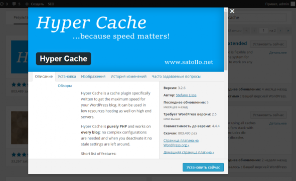 как установить hyper cache на wordpress