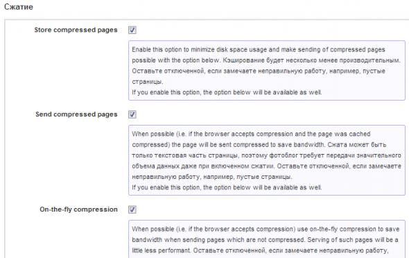настройка hyper cache в wordpress
