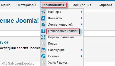 как обновить joomla 2.5 до третьей версии