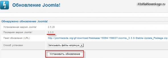 установить обновление Joomla
