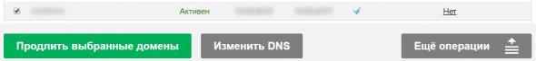 изменить DNS