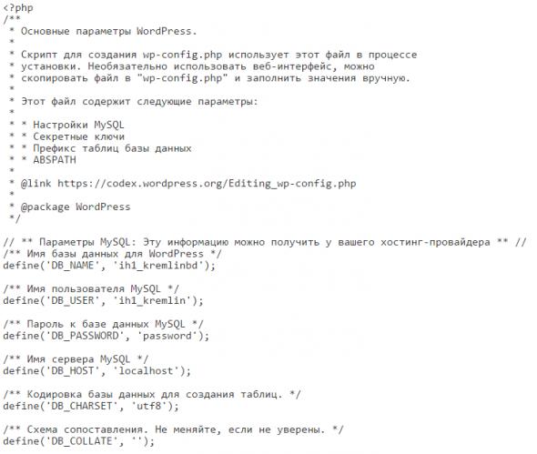 конфигурационный файл wp-config.php