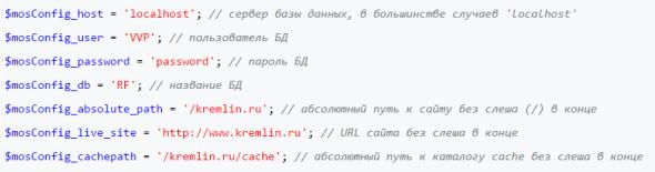 конфигурационный файл configuration.php для Джумлы