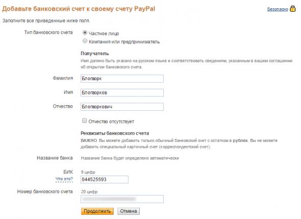 заполнение данных счет физического лица в paypal