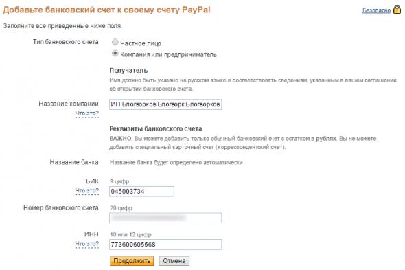 заполнение данных счета компании в paypal