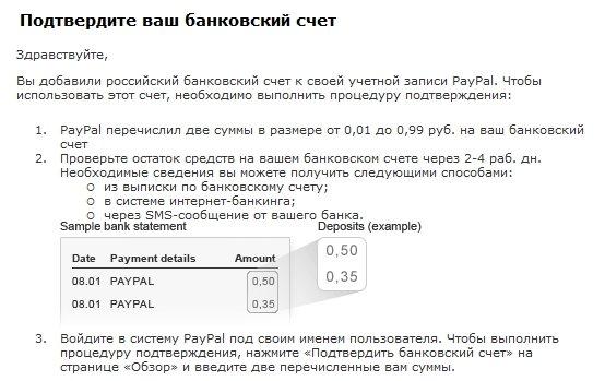 инструкция по привязке банковского счета