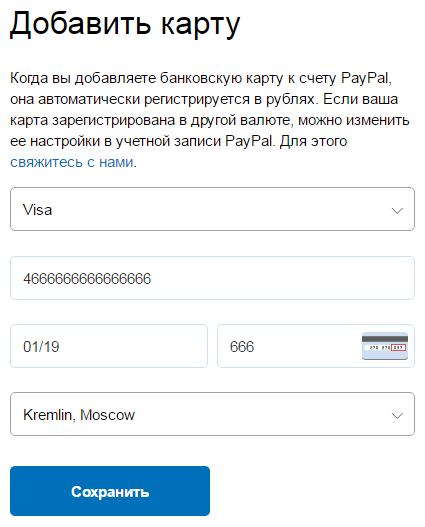 инструкция по добавлению карты в paypal