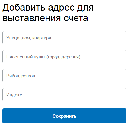 добавьте адрес в paypal