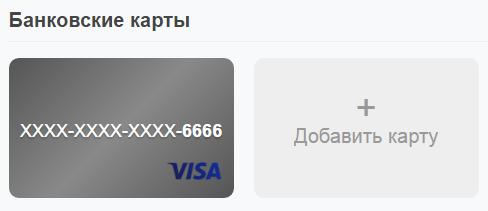привязанная карта к paypal