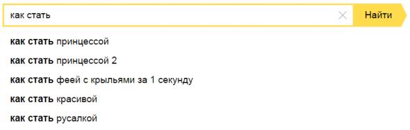 подбор НЧ через подсказки Яндекса 1
