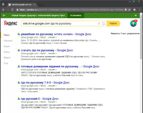 дорвеи на google drive