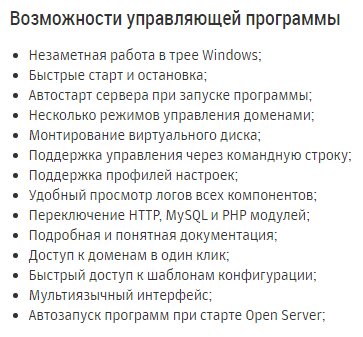возможности open server