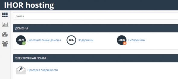 ищем где добавить домен сайта-визитки