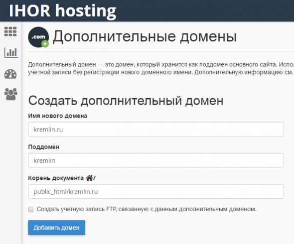добавляем домен сайта визитки