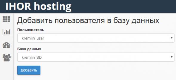 прикрепляем пользователя к базе данных