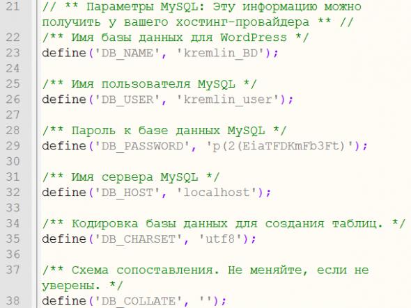 файл wp-config.php в корне сайта визитки