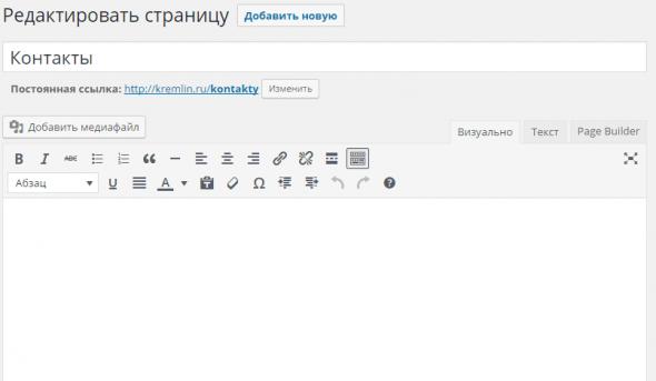 Как создать сайт визитку на wordpress