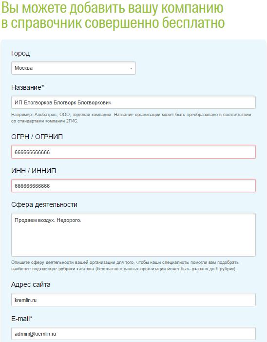 заполняю информацию о компании на сайте дубль гиса